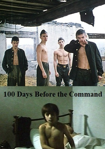 boyactors sto dney do prikaza 1991